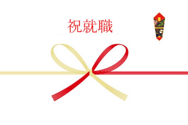 必ず喜ばれる就職祝いのポイントとオススメのプレゼント