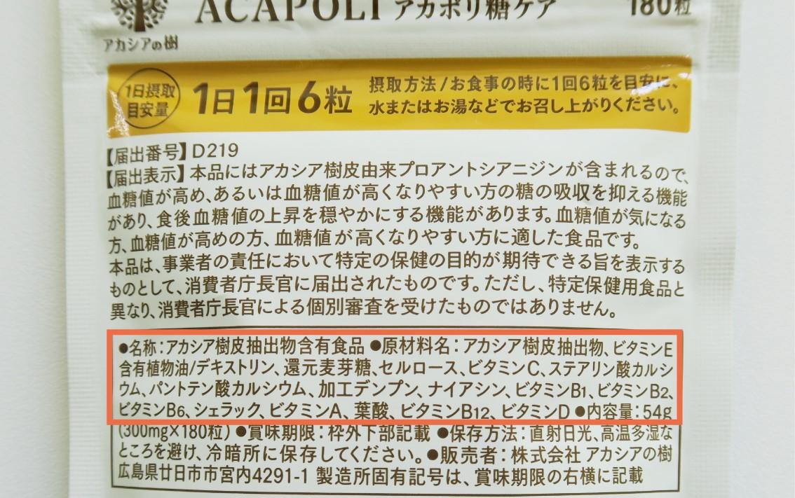 「アカポリ糖ケア」原材料名